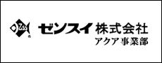 ゼンスイ株式会社